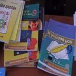 Shkollat e Dropullit, mungojnë librat në gjuhën greke për nxënësit e minoritetit